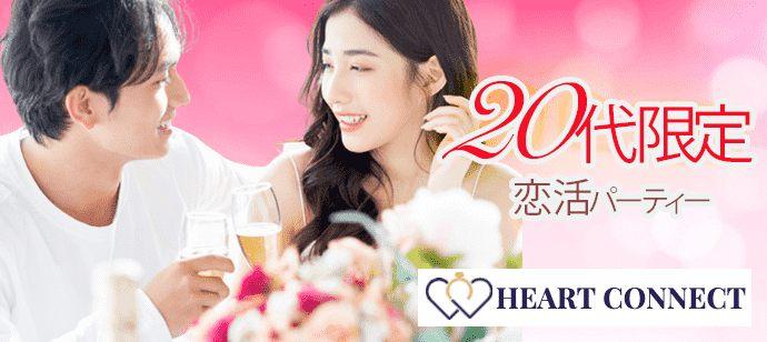 【東京都新宿の恋活パーティー】Heart Connect主催 2021年4月30日