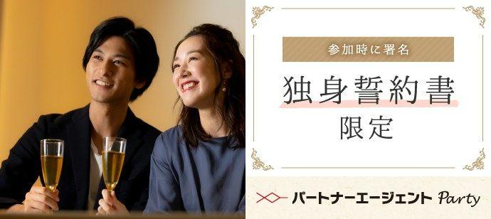 【東京都新宿の婚活パーティー・お見合いパーティー】パートナーエージェントパーティー主催 2021年4月30日