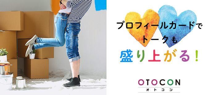 【東京都銀座の婚活パーティー・お見合いパーティー】OTOCON(おとコン)主催 2021年4月10日