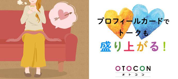 【東京都銀座の婚活パーティー・お見合いパーティー】OTOCON(おとコン)主催 2021年4月11日