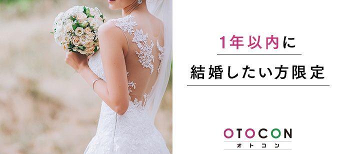 【東京都銀座の婚活パーティー・お見合いパーティー】OTOCON(おとコン)主催 2021年4月29日