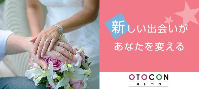 【東京都新宿の婚活パーティー・お見合いパーティー】OTOCON(おとコン)主催 2021年4月10日