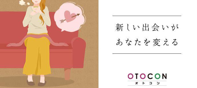 【東京都新宿の婚活パーティー・お見合いパーティー】OTOCON(おとコン)主催 2021年4月17日