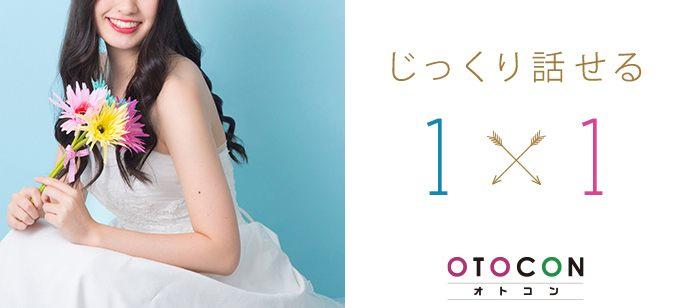 【東京都新宿の婚活パーティー・お見合いパーティー】OTOCON(おとコン)主催 2021年4月18日