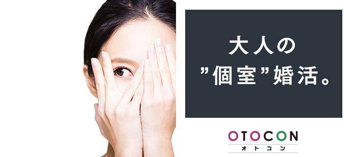 【東京都新宿の婚活パーティー・お見合いパーティー】OTOCON(おとコン)主催 2021年4月11日