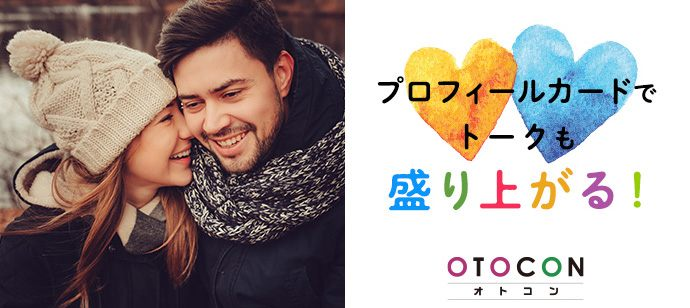 【東京都新宿の婚活パーティー・お見合いパーティー】OTOCON(おとコン)主催 2021年4月25日