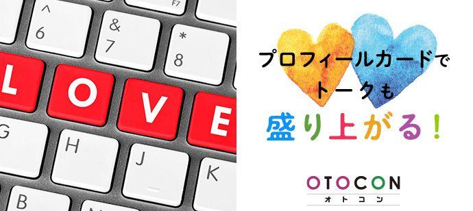 【東京都丸の内の婚活パーティー・お見合いパーティー】OTOCON(おとコン)主催 2021年4月29日