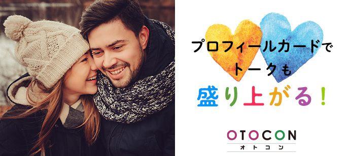 【神奈川県横浜駅周辺の婚活パーティー・お見合いパーティー】OTOCON(おとコン)主催 2021年4月10日