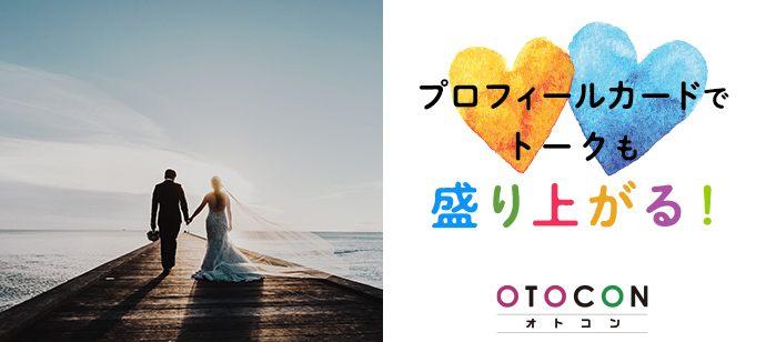 【大阪府梅田の婚活パーティー・お見合いパーティー】OTOCON(おとコン)主催 2021年4月18日