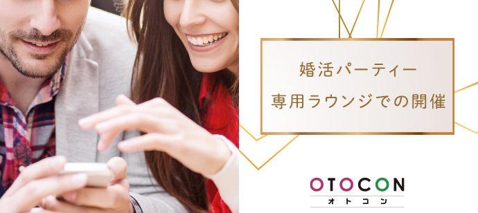 【大阪府梅田の婚活パーティー・お見合いパーティー】OTOCON(おとコン)主催 2021年4月17日