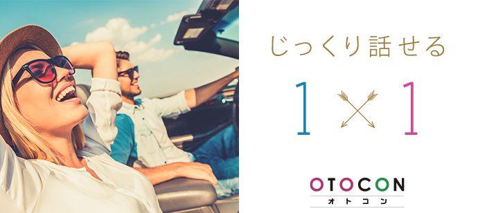 【東京都上野の婚活パーティー・お見合いパーティー】OTOCON(おとコン)主催 2021年5月4日