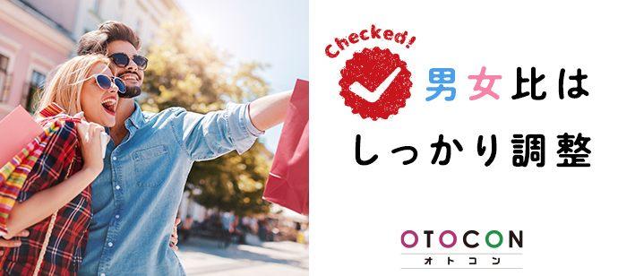 【東京都上野の婚活パーティー・お見合いパーティー】OTOCON(おとコン)主催 2021年5月15日