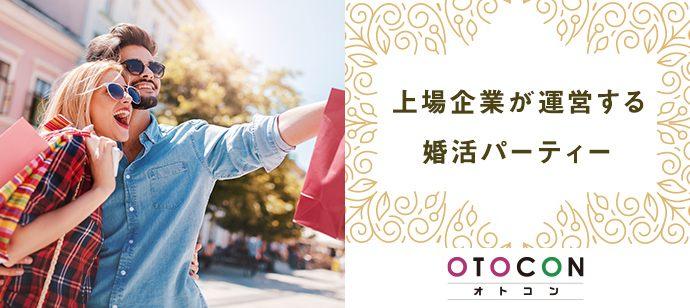 【東京都上野の婚活パーティー・お見合いパーティー】OTOCON(おとコン)主催 2021年5月3日