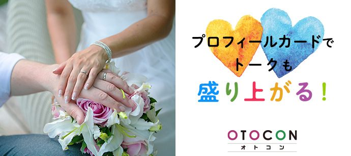 【東京都上野の婚活パーティー・お見合いパーティー】OTOCON(おとコン)主催 2021年5月16日