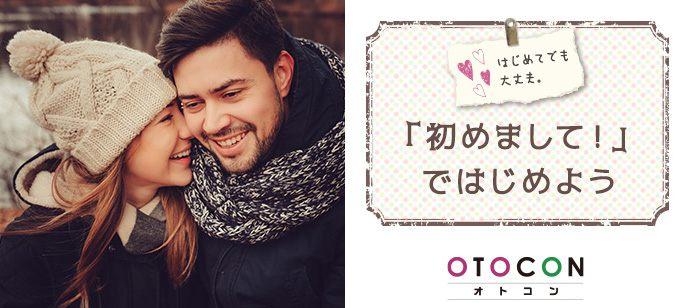 【東京都上野の婚活パーティー・お見合いパーティー】OTOCON(おとコン)主催 2021年5月23日