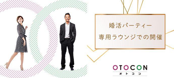 【東京都上野の婚活パーティー・お見合いパーティー】OTOCON(おとコン)主催 2021年5月29日