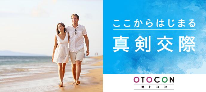 【東京都上野の婚活パーティー・お見合いパーティー】OTOCON(おとコン)主催 2021年5月9日