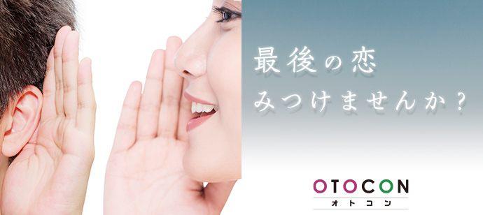 【東京都池袋の婚活パーティー・お見合いパーティー】OTOCON(おとコン)主催 2021年5月2日