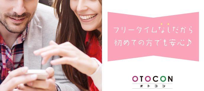 【東京都池袋の婚活パーティー・お見合いパーティー】OTOCON(おとコン)主催 2021年5月3日