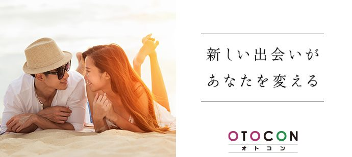 【東京都八重洲/東京駅の婚活パーティー・お見合いパーティー】OTOCON(おとコン)主催 2021年5月2日
