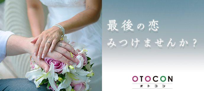 【東京都八重洲/東京駅の婚活パーティー・お見合いパーティー】OTOCON(おとコン)主催 2021年5月5日