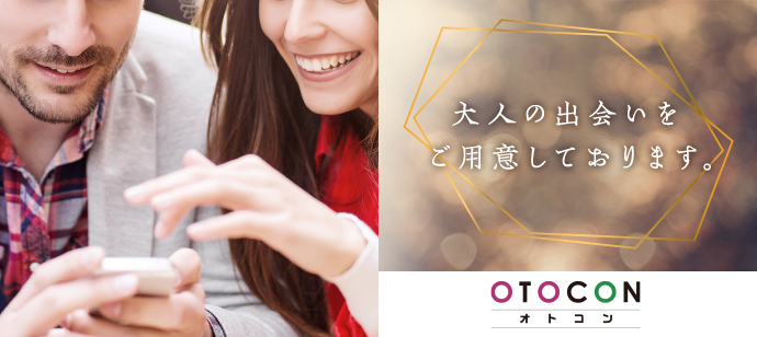 【東京都上野の婚活パーティー・お見合いパーティー】OTOCON(おとコン)主催 2021年5月7日