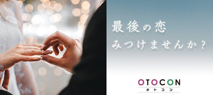 【東京都上野の婚活パーティー・お見合いパーティー】OTOCON(おとコン)主催 2021年5月12日