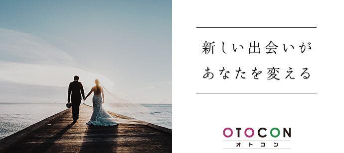 【東京都上野の婚活パーティー・お見合いパーティー】OTOCON(おとコン)主催 2021年5月13日