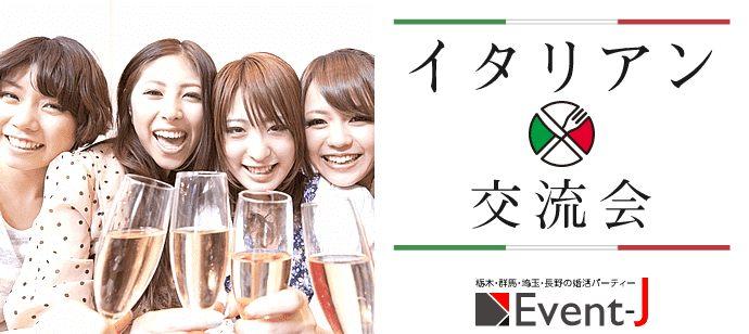 【群馬県前橋市の恋活パーティー】イベントジェイ主催 2021年4月25日