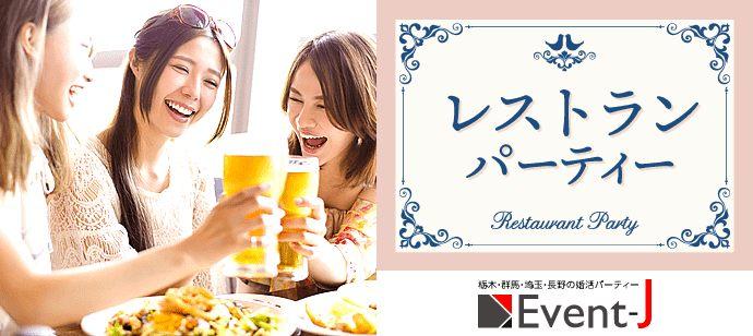 【群馬県前橋市の恋活パーティー】イベントジェイ主催 2021年4月29日