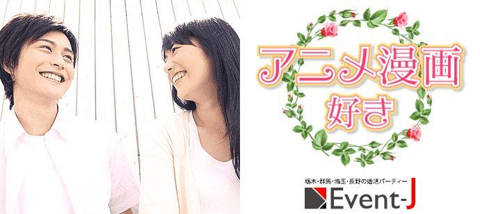 【群馬県前橋市の恋活パーティー】イベントジェイ主催 2021年5月2日