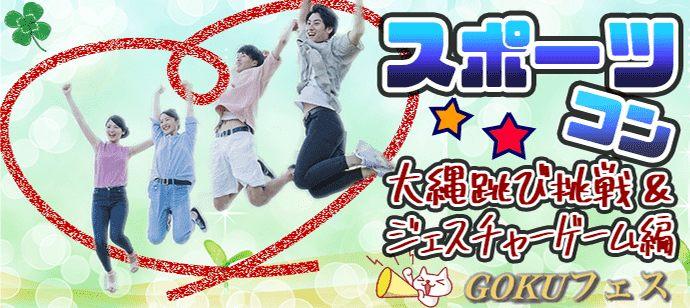 【兵庫県三宮・元町の体験コン・アクティビティー】GOKUフェス主催 2021年4月25日