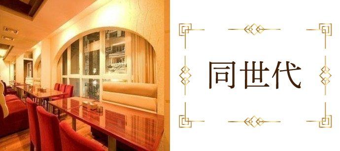 【大阪府本町の恋活パーティー】街コン大阪実行委員会主催 2021年5月16日