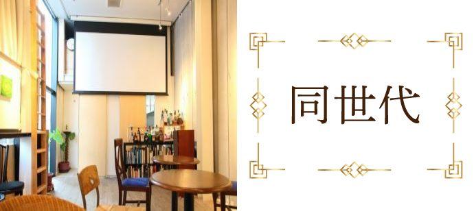 【東京都恵比寿の恋活パーティー】街コン大阪実行委員会主催 2021年5月21日