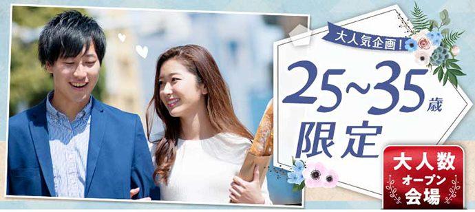 【新潟県新潟市の婚活パーティー・お見合いパーティー】シャンクレール主催 2021年4月29日