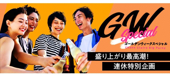 【東京都新宿の婚活パーティー・お見合いパーティー】シャンクレール主催 2021年5月3日