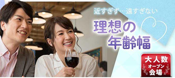 【新潟県新潟市の婚活パーティー・お見合いパーティー】シャンクレール主催 2021年5月4日