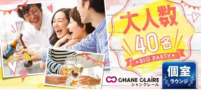 【富山県富山市の婚活パーティー・お見合いパーティー】シャンクレール主催 2021年5月4日