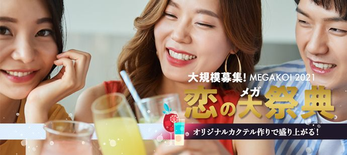 【東京都新宿の婚活パーティー・お見合いパーティー】シャンクレール主催 2021年5月22日