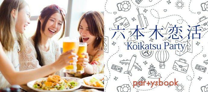 【東京都六本木の恋活パーティー】パーティーズブック主催 2021年5月2日