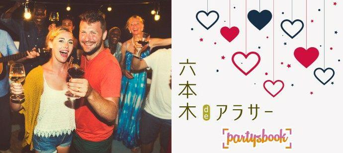 【東京都六本木の恋活パーティー】パーティーズブック主催 2021年5月3日