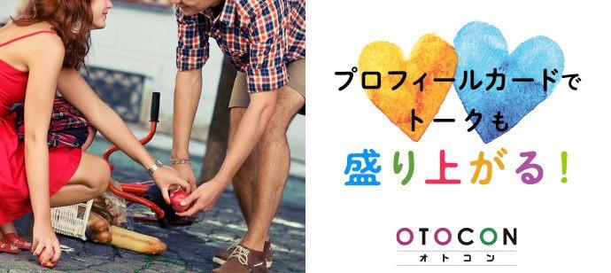 【群馬県高崎市の婚活パーティー・お見合いパーティー】OTOCON(おとコン)主催 2021年5月3日