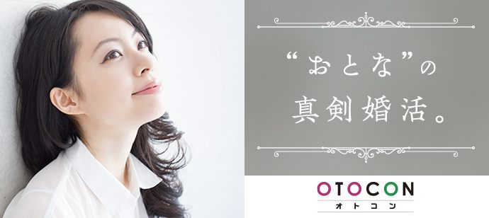 【群馬県高崎市の婚活パーティー・お見合いパーティー】OTOCON(おとコン)主催 2021年5月4日