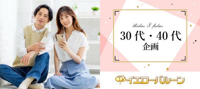 【東京都銀座の恋活パーティー】イエローバルーン主催 2021年4月17日