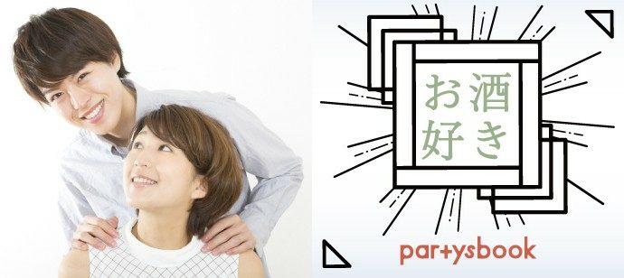 【東京都六本木の恋活パーティー】パーティーズブック主催 2021年5月5日