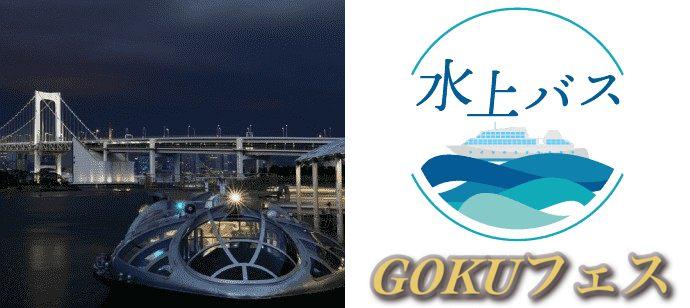 【東京都東京都その他の体験コン・アクティビティー】GOKUフェス主催 2021年4月24日