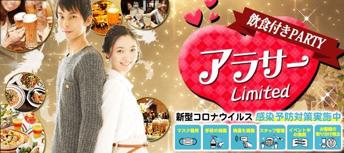 【石川県金沢市の恋活パーティー】街コンいいね主催 2021年5月9日