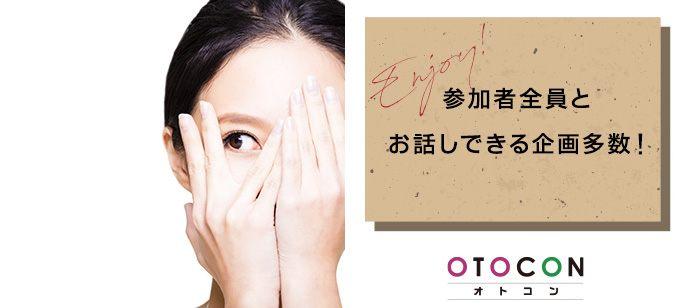 【群馬県高崎市の婚活パーティー・お見合いパーティー】OTOCON(おとコン)主催 2021年5月30日