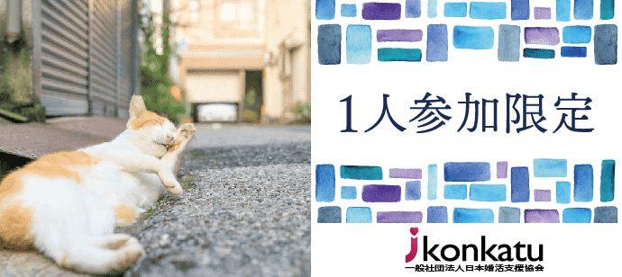 【東京都東京都その他の体験コン・アクティビティー】一般社団法人日本婚活支援協会主催 2021年4月24日