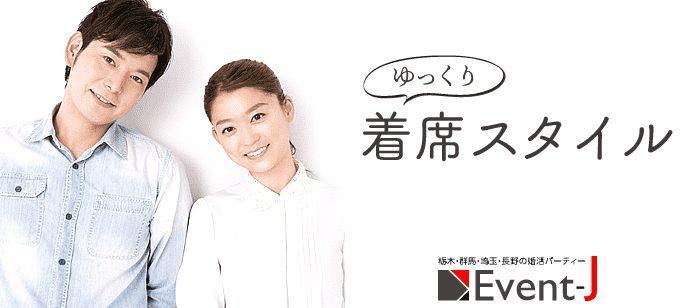 【茨城県土浦市の婚活パーティー・お見合いパーティー】イベントジェイ主催 2021年4月29日
